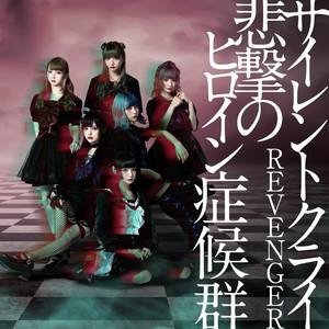 【CDシングル】  サイレントクライ/REVENGER<通常盤>