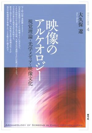 映像のアルケオロジー 視覚理論・光学メディア・映像文化[バーゲンブック]