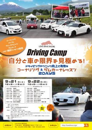 LOVEDRIVE RACING ドライビングキャンプ 1 day