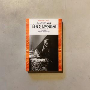 【新刊】自分ひとりの部屋 | ヴァージニア・ウルフ / 片山亜紀訳