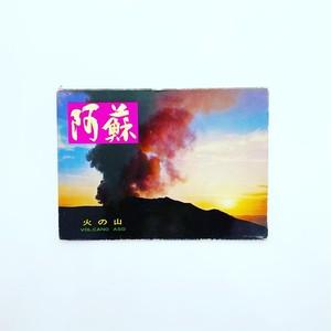 日本観光ポストカードセット「阿蘇」