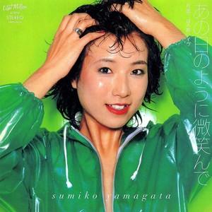 【7インチシングルレコード】◆やまがたすみこ「あの日のように微笑んで/ほろ酔いイヴ」Light Mellow 和モノ45 LMDU0014