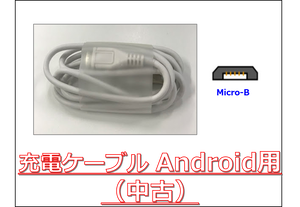 MicroUSB Android用 充電ケーブル(Type-B)/中古