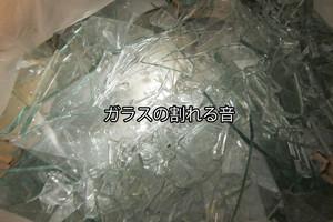 ガラスの割れる音 GLASS CLASH (CDMP-0010)