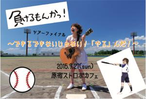 【DVD】「負けるんかっ!」  ツアーファイナル