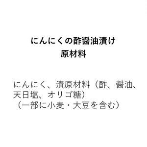 にんにくの酢醤油漬け(350g)