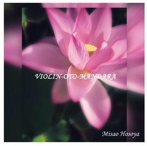 CD 【VIOLIN-OTO-MANDARA】