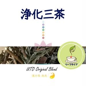 浄化三茶(リーフタイプ)