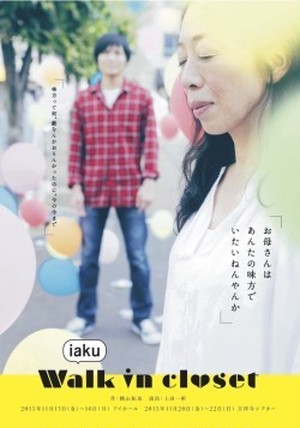 【DVD】iaku「walk in closet」