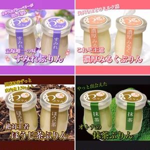 食べ比べバラエティセット(すみれ・ほうじ茶・抹茶・濃厚みるく 各1個ずつ 合計4個入り)