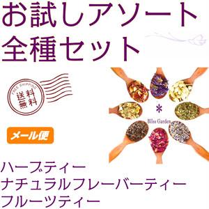 全種類お試しセット☆ハーブティー&フルーツティー&ナチュラルフレーバーティー(3g×11p個包装)