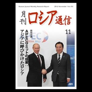 紙版・2012年11月号    vol.151