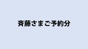 斉藤さまご予約分