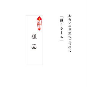 のしシール 熨斗 お祝い 【粗品】320枚(16枚x20シート)(P2860-01)