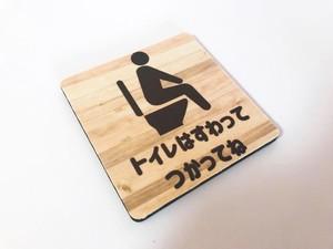 幼稚園や介護施設にも❤︎トイレは座って使ってねサイン【日用品・お悩み解決】