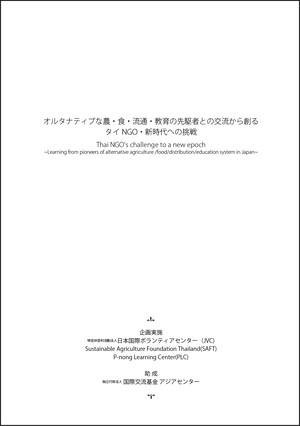 日タイ交流記録誌①(2016)