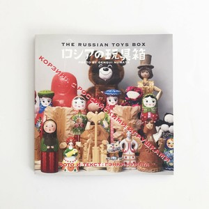 ロシアの玩具展図録「ロシアの玩具箱」