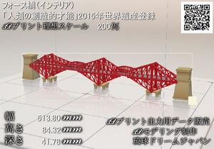 インテリア「フォース橋」3Dデータ