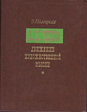 「チェーホフ - 芸術的想念の変化」Э・ポロツカヤ