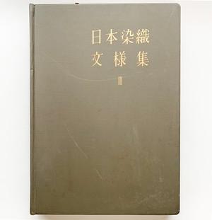 日本染織文様集Ⅱ 「幾何構成を主とした文様」