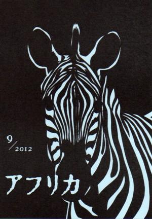 日常を旅する雑誌『アフリカ』vol.16(2012年9月号)※ウェブ・ショップ限定50%OFF SALE