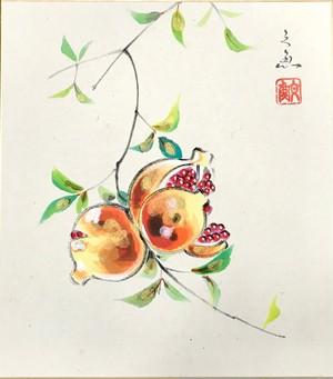 中谷文魚 色紙「石榴」