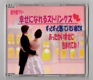 幸せになれるストリングス【著作権フリー】10曲 商用利用OK 中北利男
