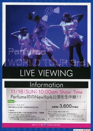 Perfume WORLD  TOUR  3rd LIVE VIEWING