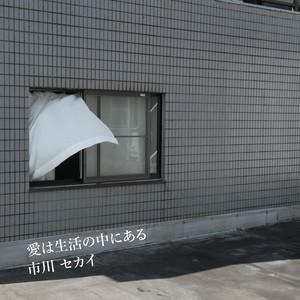 市川セカイ【愛は生活の中にある】CD