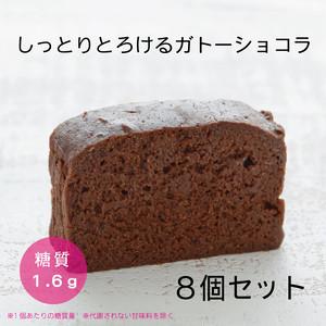 糖質オフ ガトーショコラ 8個 セット