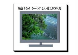 劇 ドラマ 映画用シーン別BGM集 著作権フリー WAVファイル