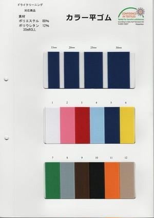 ポリエステルカラー織りゴム(ポリウレタンカラー織ゴム) 30ミリ x 30m巻