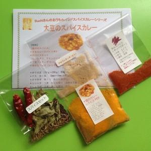 新発売!Ruchiオリジナル☆大豆のスパイスカレー☆市販の水煮大豆で美味しいカレーがすぐ出来ます☆今なら送料無料!