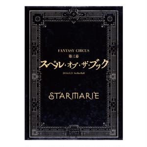 DVD 『STARMARIE FANTASY CIRCUS 〜第三幕 スペル・オブ・ザ・ブック〜』 2016.8.21 品川ステラボール