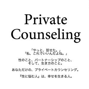 プライベート カウンセリング