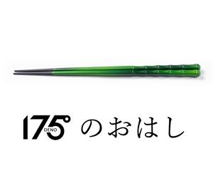 175°お箸