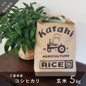 ※新米※ コシヒカリ玄米5㎏ ◆ 令和2年三重県産 ◆ 送料無料 ◆