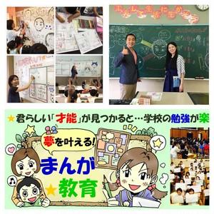 まんが教育in長野(大人1名)