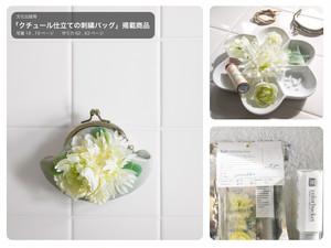 造花のミニポーチ(全ての材料が含まれます)