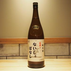 袋しぼり純米生原酒 かち鶴ないしょばなし 1800ml