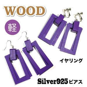 木製【シルバー925 ピアス、イヤリング】軽い★パープル ラベンダー
