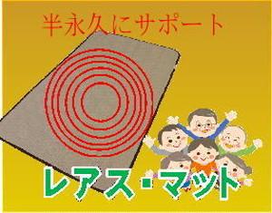 コピー:レアスマット(大) 80cm ✕ 140cm