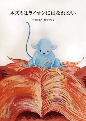 絵本「ネズミはライオンにはなれない」
