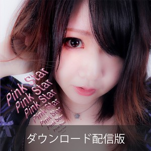 ダウンロード配信『Pink Star』(from  Single CD『Pink Star/PINK STAR』)
