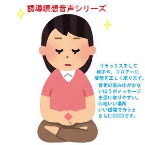 瞑想音声-私は素晴らしい
