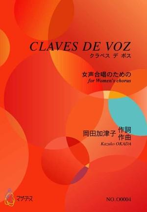 O0004 CLAVES DE VOZ(女声合唱/岡田加津子/楽譜)