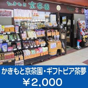 かきもと京茶園・ギフトピア茶夢
