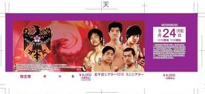 【チケット】9/24(月祝)北千住大会*指定席