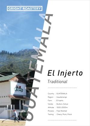 【FreeOrder 300g】「グアテマラ エルインヘルト農園  トラディショナル」 コーヒー豆