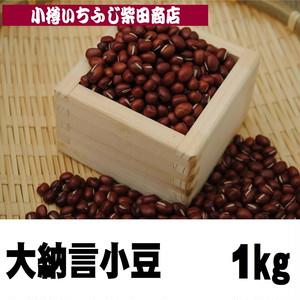 1㎏ 大納言小豆 北海道産